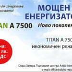 алфа микс, реклама